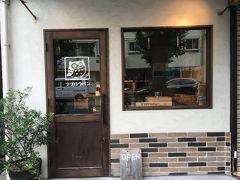 JR灘駅に向かう途中、今回のお目当てのお店二軒目の「フクロウパン」というパン屋さんへ。 前回行った「まるも珈琲」の近くです。 前回パンを購入した「こみちのパン屋さんかて」が以前店舗を構えていたのはここだったようで、後にこのフクロウパンが入りましたが、ここも結構評判がいいので寄ってみることにしました。