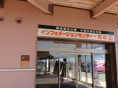 …と楽しんだ後。 改めて「小清水原生花園インフォメーションセンター」へ(^_^)