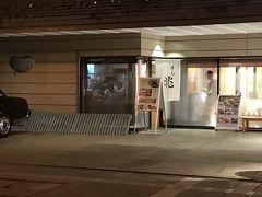 2日目の夜は本館にあるお寿司屋さん。  数日前に旅館より電話があり2日目はお寿司屋さんで夕食しませんかとの提案。 一つ返事で「お願いします!」。