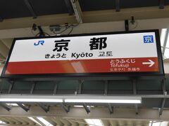 県境を超えての移動自粛が解除された数日後、 新横浜からのぞみで京都に向かう新幹線は、 ビジネス客のみで、乗車率は3割ほど。 複数で連れ立って旅する人の姿は皆無でした。 おかげで静かな旅を開始することができました。