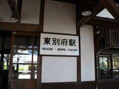 またまた、移動しまして、東別府駅です。