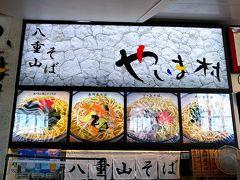 八重山そば屋さん あとスタバがありますが食事類の提供が有るかは見てません  新石垣空港の食事処はこれぐらいです あとは売店ですかね