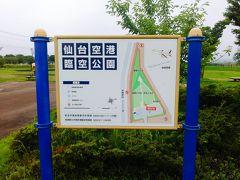 仙台空港臨空公園(西側)です。震災後に宮城県が整備を行った面積1haほどの公園です。