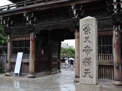 柴又帝釈天 寛永6年(1629年)創建