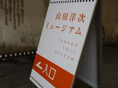 すぐそばに 山田洋次ミュージアム