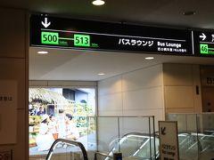 羽田空港第2ターミナルバスラウンジ509番搭乗口から出発。 空港には早めに到着できたので、ラウンジで過ごしてからバスゲートへ。