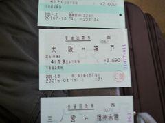 甲南チケット (高槻本通店)