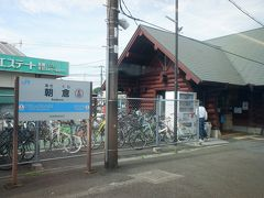 朝倉駅 (JR)