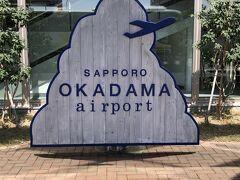 高齢の母との移動で、コロナの影響もあり今回は飛行機にしました。 札幌市内にある丘珠空港から函館へ。丘珠からは釧路や利尻などに就航しています。 自宅からも近くてとても便利です。ここから東京や大阪に行けたらいいのに・・