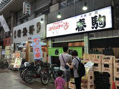 途中に堺筋から中崎町商店街に抜ける交差道の一角 春駒、いつも並んでるよね