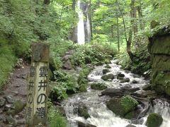 20mの高さがある「雲井の滝」は、車道を渡って反対側にあります。もともと手前の標識の所にあった滝が、何万何千年かけて背後の岩を削って後退していき、今も後退し続けているそうです。滝つぼまで、近づくことができます。 https://www.youtube.com/watch?v=XMVdVOgIIBs ここから20分ほどで「しろがねの流れ」というところにきます。ここも雰囲気がよかったです。https://youtu.be/E2KXW7Jalfc