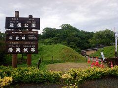 伊予鉄の路面電車で道後公園電停へ。目の前にある道後公園(湯築城跡)へ。道後公園自体は車窓から見えるので何となく昔から知っていましたが、これが城跡だったとは最近知りました。道後温泉は何度か行っているので何度か通ったのですが、こちらは未訪問。日本百名城を意識しだしたので、今回初訪問です。