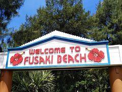 フサキビーチに移動しました