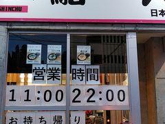 見切れてますがこちらは日本最南端を宣言されている回転寿司屋さんです