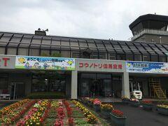 9:30 雨模様の中、定刻に但馬コウノトリ空港に到着です。