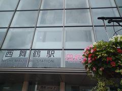 西舞鶴駅に着きました、 JRと丹後鉄道の乗換えが可能。 観光センター、お土産売り場もあります。
