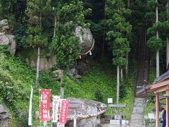 続いて、旧雄勝町方面に向かう途中にある、「釣石神社」にやってきました。写真中央に鎮座する巨石ですが、昭和53年の宮城県沖地震の際にも、落下しなかったということから「受験に落ちない神社」ということで、地元を中心にじわじわ有名になりつつありましたが、かの「東日本大震災」でも無事に落ちなかったことから、全国的にも一層有名となりました。  今回は、家内安全を祈願してまいりました。  次回は、孫の高校受験の折りとなるでしょうか。