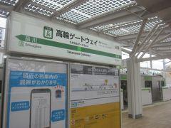 その前に、開業の翌日 https://4travel.jp/travelogue/11609536 にも来てみましたが、先日開業したばかりの高輪ゲートウェイ駅へ行ってみます