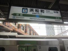 2駅進み、浜松町に到着