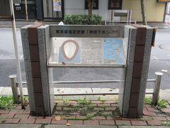 神田駅西口前の多町大通りに建つ神田下水の碑。 神田下水が造られた由来や担当者名、建築状況などがわかりやすく記され、埋設されている場所の地図と断面図が描かれています。レンガ積み管の下水道は現在でも使われていて、当時の技術とその後の適切な維持管理に驚きました。明治にコレラが流行ったことが建築理由でした。神田駅南口近くにある今川橋由来碑と合わせて読むと、川に町の下水を流していたこととの関係が実感として伝わりました。