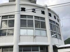 宮之浦港フェリーターミナル
