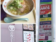函館の観光は何度も来ているので、母の希望で近くのショッピングモールへ。 お昼は元祖函館ラーメン。有名なあの店より美味しかった! お値段もリーズナブルな720円。 そろそろ望楼NOGUCHI函館へ向かいます。