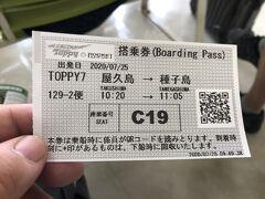 購入していた乗船券に席の指定を受けます。種子島まで4100円と結構します。