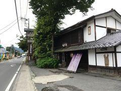 そして鎌田バス停から歩いてすぐの場所にある「梅田屋旅館」さん。 趣のある正面玄関からして、良さそうな宿らしいオーラが醸し出されているようですね。 今宵はここにお世話になります!