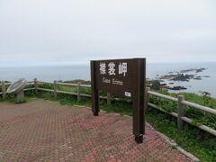 襟裳岬。  岬の先の岩は、陸地が海に沈み込んでいく過程を表しているのだそうで、数キロ先まで続いているのだとか。  イコール、海の難所ですね。