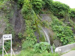 黄金道路に面したフンベの滝。  北海道らしい、道路脇の山から海に一気に落ちる滝。  フンベとはアイヌ語のフンペ(クジラ)の意味です。