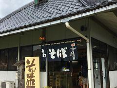 そしてたまたま入った、道の駅に併設されていたこのお蕎麦屋さん。
