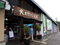 軽井沢に行く前に… ランチどころに選んだのは、大王わさび農場♪ 松本に泊まったなら、お隣の安曇野でお気に入りのわさび丼を食べないなんて手はないわ。