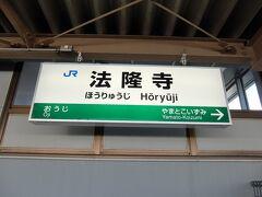 大阪駅から約40分で法隆寺駅に着きました。
