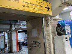 12:50 浜松町駅に到着です。自宅から30分ほど、会社に行くより近い~。生活圏内から出ないことも大切ですからね。