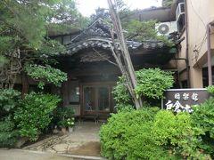 15:48 皆様、こんにちは。 長野県の戸倉上山田温泉にやって来ました。  今宵の宿は「国楽館 戸倉ホテル」です。 なんとも、渋い佇まいのお宿ですね。 なんでも大正時代の建物だそうで、この古さが良くて泊まることにしました。 では、入りましょう。  [国楽館 戸倉ホテル] 【1泊2食付】ぽっかぽか♪源泉かけ流し温泉を楽しむ! プラン。 和室(バス/トイレなし)1名1室‥7,000円 入湯税別途150円 ※楽天トラベルで予約しました。 →https://travel.rakuten.co.jp/HOTEL/16084/
