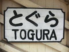 戸倉駅構内跨線橋に書かれている駅名。 JR信越本線時代からのものですね。