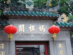 マカオに語源といわれる「媽閣廟」