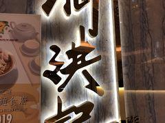ミシュラン店何洪記。 ショッピングセンター内にあり、とてもきれい。