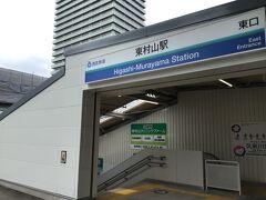 西武池袋線で所沢乗り換え、西武新宿線 新宿行きの1駅目の東村山駅です。 今日は初めてこの駅で降ります。 西武国分寺線の始発駅で子供が次の小川駅の中高と通っていたので 大昔は何度か乗り換えたことがあります。