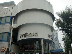 横須賀中央駅と汐入駅間には戦艦「三笠」に由来する三笠ショッピングアーケードがある。横須賀中央駅側に円筒形状のランドマークがある。