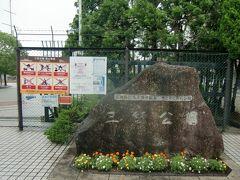 三笠公園入口には立派な石碑があり、期待感が高まる。