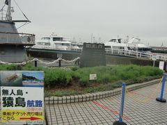 記念艦三笠の船尾方向に、猿島航路の桟橋がある。