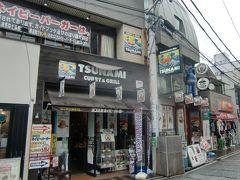 京急汐入駅方向にどぶ板通り商店街があり、有名なTSUNAMIなど、個性的な店舗が連なっている。