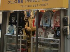 どぶ板通り商店街と言えば、横須賀名物のスカジャン(ヨコスカジャンパー)の専門店プリンス商会も健在である。最近あまり着ている人を見かけない気がする。