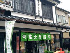 冨士美園さんで少し休憩。 村上はお茶栽培の北限にあたり村上茶というブランドになっているらしい。 栽培が始まって400周年にあたるらしく町のあちこちに幟が立っていました。