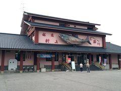 イヨボヤ会館 「イヨボヤ」とは、村上の方言で鮭のこと。 大町からは少し離れているのですが、せっかくなので少し村上の鮭の歴史を勉強してみようと思い訪問しました。