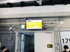 成田第3ターミナルから向かいます。