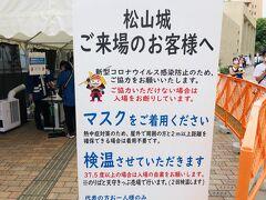 せっかくなのでその足で松山城へも行ってしまいましょう。 かなり厳重な体制です。