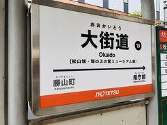 ホテルに戻って一息入れて、次は路面電車、伊予鉄に乗ります!
