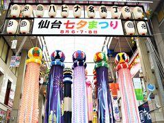 そんなこんなで仙台へ到着。  仙台の七夕は「8月7日」で 札幌と同じ、  新暦に1ヵ月を足した 中暦を用いています。